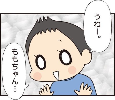 20180710妹に甘い兄3