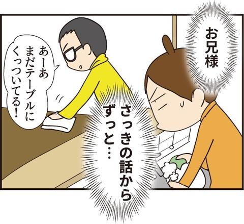20191015とびこと筋子4