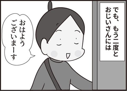 おじいさん第17話_4