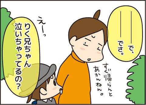 20170116市教研3