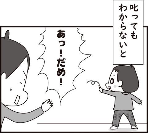 20180712叩く漫画3