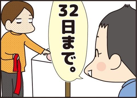 20170604運動会の洗濯4