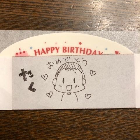 068誕生日3