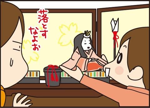 20170318お雛様_3