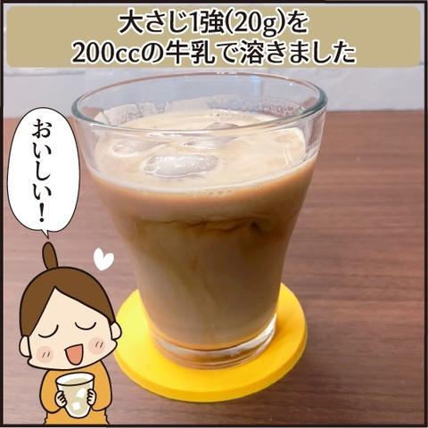 20200922するっとカフェモニター4