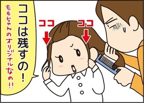 20161108髪型3