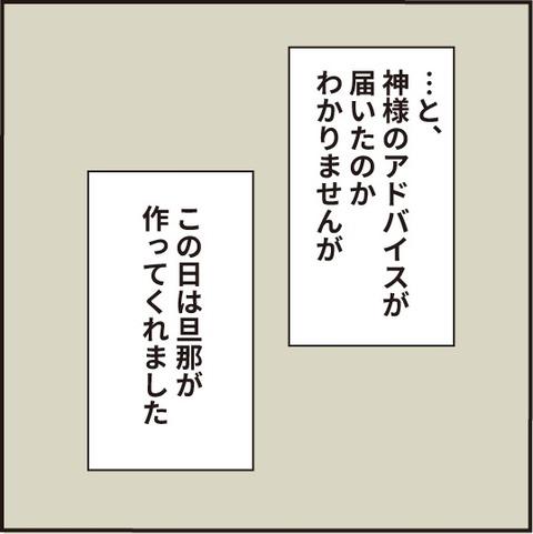 20200502目玉焼き丼12