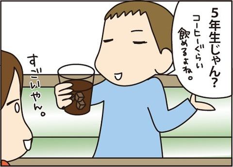 20160427アイスコーヒ1