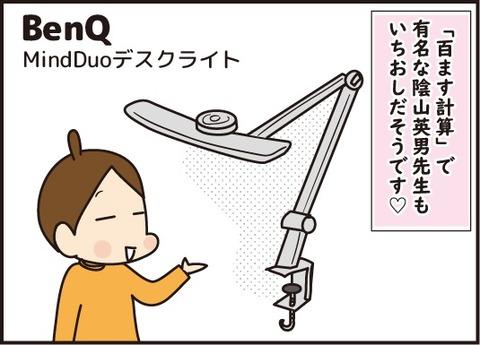 デスクライト体験記16