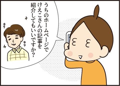 20181107うちここさん紹介2