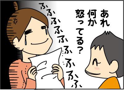 20151218しんちゃん3