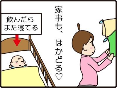 201602094こまマンガ_夜泣き始まる3