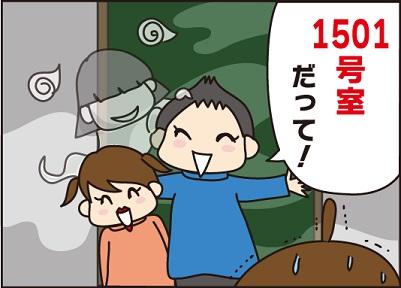 016恐怖3