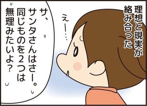 20171226サンタさん4