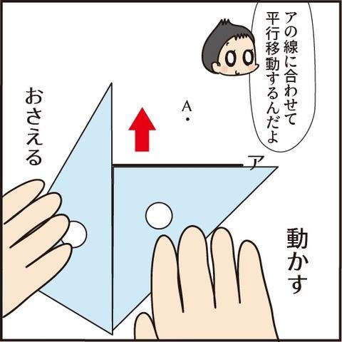 20200523三角定規2