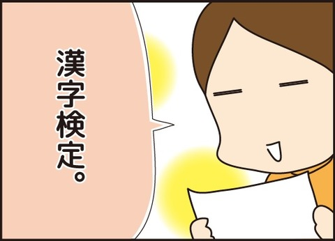 20170705漢字検定うけるかな1
