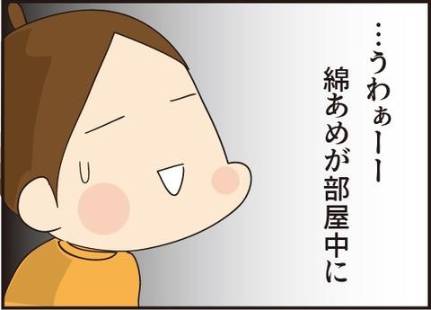 20190111綿あめ2