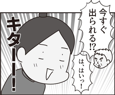 おじいさん第12話3