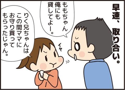 20180310開運あさくさ記事15
