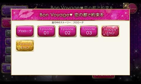 bon voyage_06_b