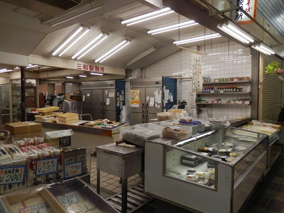 三和製麺所