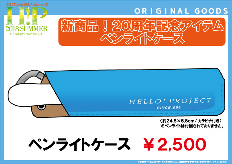 Hello! Project 2018 SUMMER グッズ