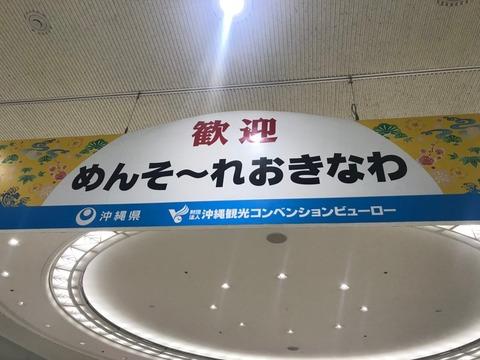 【2019年社員旅行 第8班・宮古島】_190625_0090