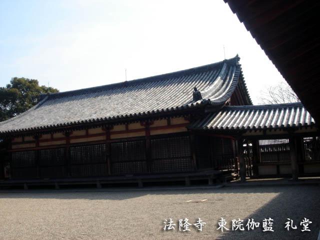 法隆寺 東院伽藍 礼堂