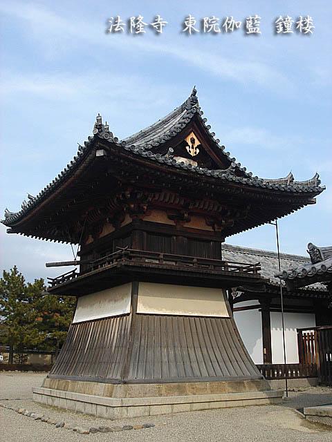 法隆寺 東院伽藍 鐘楼