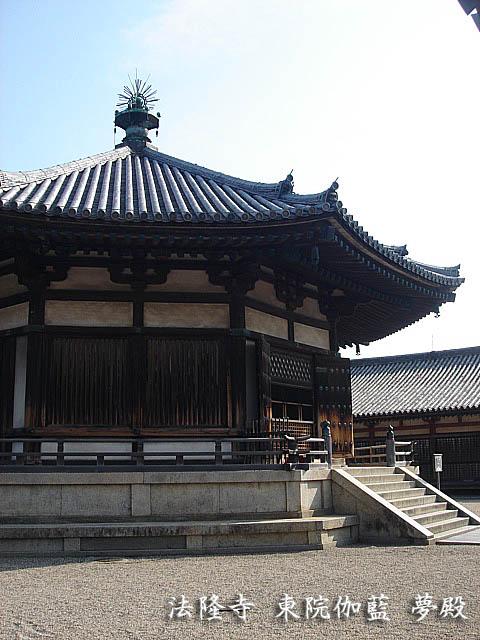 法隆寺 東院伽藍 夢殿