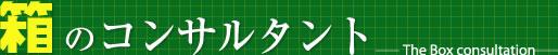 自分の小さな「箱」から脱出する方法:(アービンジャー・インスティチュート著)の日本法人公認ファシリテーターのブログです。 「1万人の名古屋箱セミナー!」を目指して、情報配信中です。