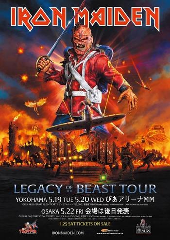 iron maiden japan tour 2020