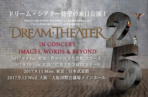 dream theater japan tour 2017