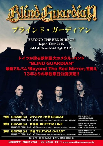 blind guardian japan tour 2015