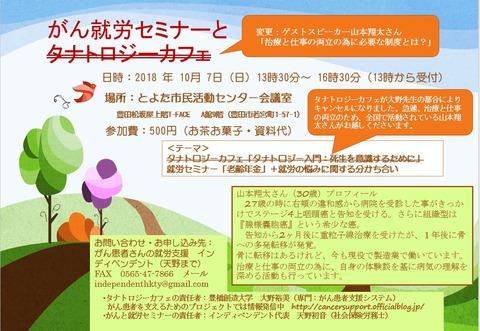 10月7日 山本翔太さんをお招きしての就労セミナー