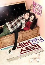 movie_neverending201203