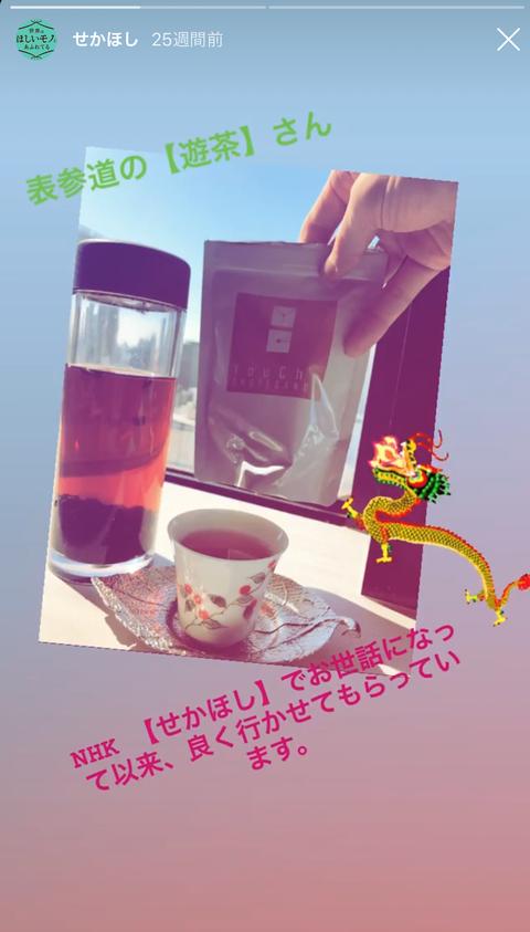 ストーリー 三浦 春 馬 インスタ