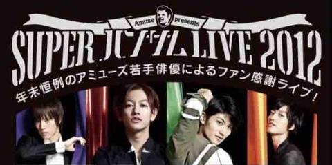 ハンサム ライブ 2012