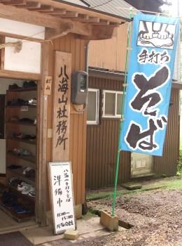 八海山のお蕎麦屋さん