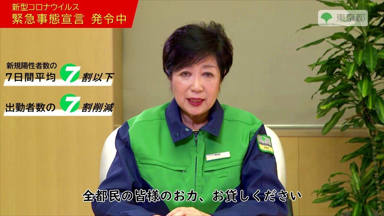 東京都の緊急事態宣言、4月29日~5月9日で調整 小池知事 ★3  アリス★