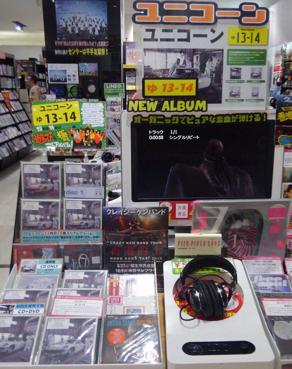 ユニコーンの実に約2年半ぶり、フルアルバム「ゅ13,14」。ドラマ「重版出来!」の主題歌「エコー」や「すばやくなりたい」など14曲を収録!ご来店おまちしております!