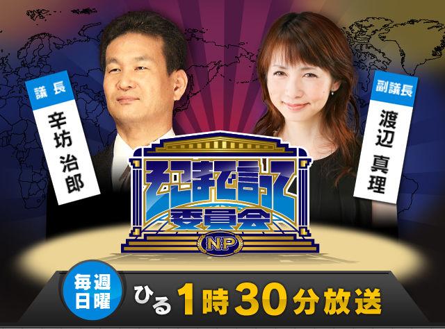 『本日のそこまで言って委員会NPは証人喚問SPと称して松井知事や菅直人等に証人喚問を実施した⁈』についてTwitterの反応