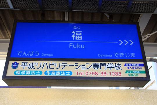 『阪神なんば線 福駅で人身事故発生⁈日曜のこの時間に人身事故だって⁉︎乗られる皆さん気をつけて‼︎』