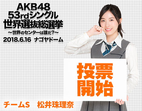『AKB48 総選挙でSKE48の松井珠理奈が1位!2位に須田亜香里でSKEがワンツーフィニッシュ‼︎』