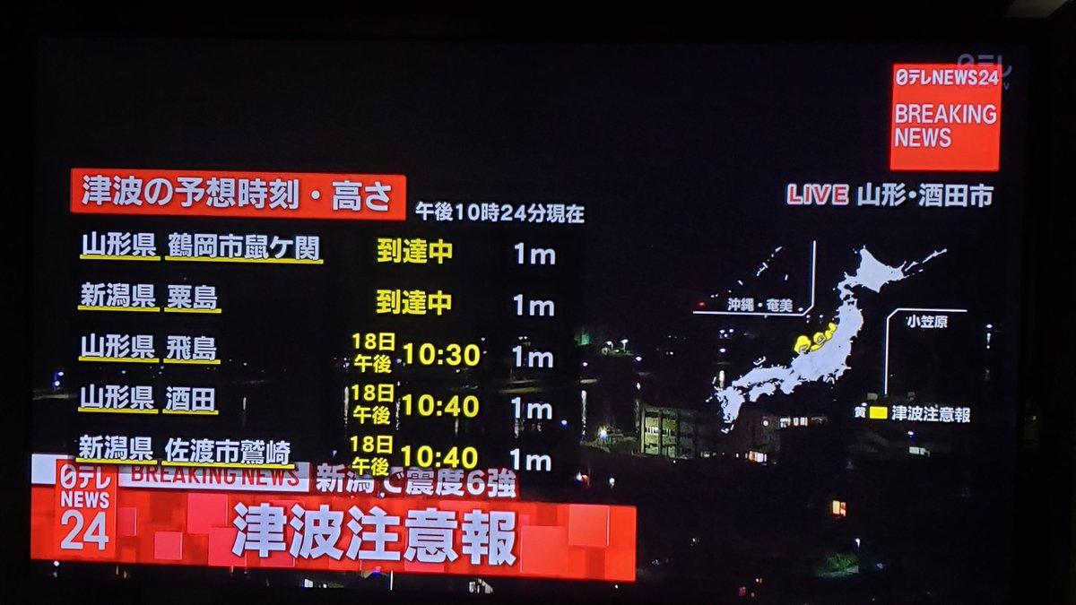 -2chまとめ-【地震】新潟 震度6強 ★9 | エンタメトピックス ...