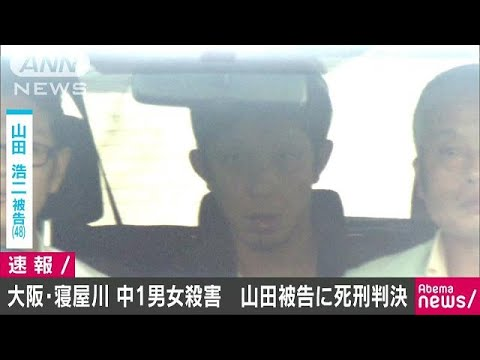 -2chまとめ-【社会】寝屋川中1男女殺害、死刑が確定 被告が控訴取り下げ