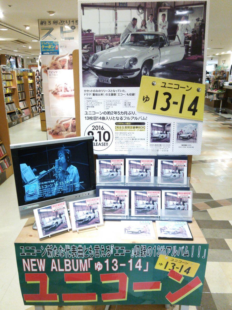 【ユニコーン】ニューアルバム『ゅ 13,14』入荷しました!!ご来店お待ちしております♪ ユニコーン