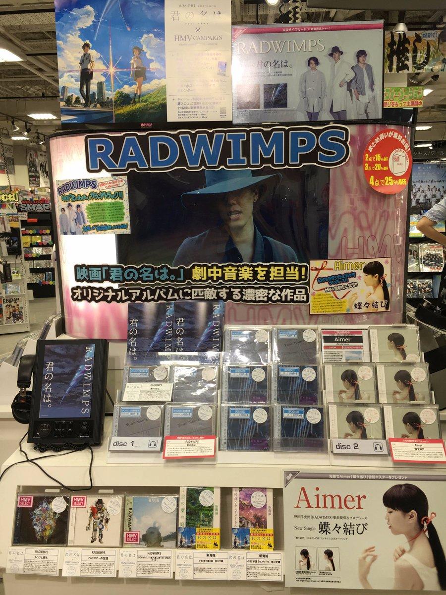 Radwimps 前前前世 Album