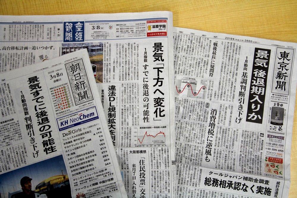 【経済】約6年ぶり「悪化」 内閣府、3月景気動向指数の基調判断引き下げ★3