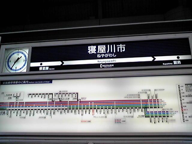 『京阪本線 寝屋川市~香里園駅間で線路内立ち入りの為に遅延が発生⁈誰だ!そんなつまらん事をする奴は‼︎本当に迷惑だね‼︎皆さん気をつけて‼︎』